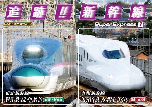 追跡! 新幹線 はやぶさ みずほ さくら SXD-3011 [DVD]