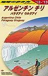 B22 地球の歩き方 アルゼンチン チリ 2012~2013