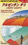 B22 地球の歩き方 アルゼンチン チリ 2012〜2013 [単行本(ソフトカバー)] / 地球の歩き方編集室 編 (著); ダイヤモンド社 (刊)