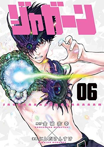 ジャガーン(6) (ビッグコミックス)