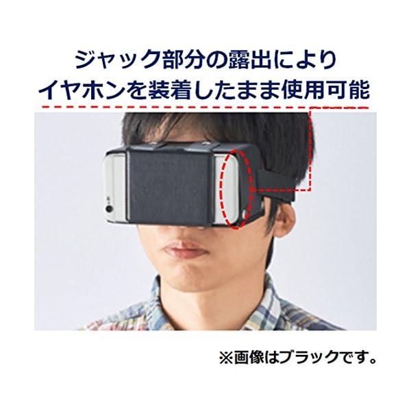 エレコム 3D VR ゴーグル 組立式 固定バ...の紹介画像8