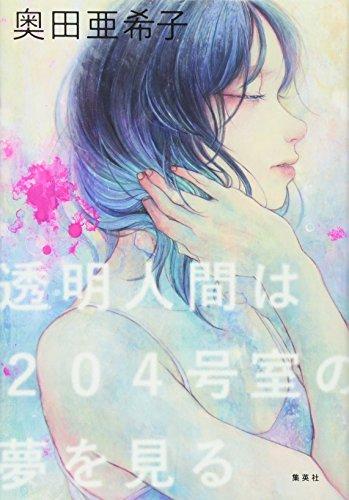 透明人間は204号室の夢を見る / 奥田 亜希子