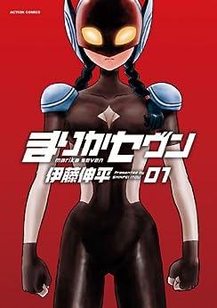[伊藤伸平]のまりかセヴン : 1 (アクションコミックス)