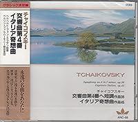チャイコフスキー/交響曲第4番ヘ短調作品36、イタリア奇想曲作品45 ANC68