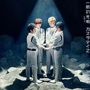 一筋の光明(ひかり)【期間限定盤/DVD付き】