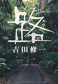 吉田修一『路(ルウ) 』の表紙画像