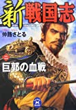 新 戦国志〈2〉 (学研M文庫)