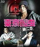 東京闇虫 第二章[Blu-ray/ブルーレイ]