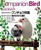 コンパニオンバード no.12―鳥たちと楽しく快適に暮らすための情報誌 Special feature:ブンチョウ特集 海外bird (SEIBUNDO Mook)