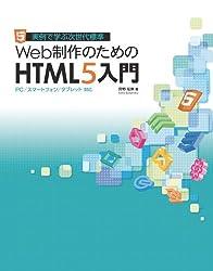 Web制作のためのHTML5入門 PC/スマートフォン/タブレット対応