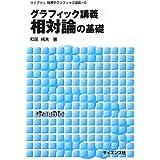 グラフィック講義 相対論の基礎 (ライブラリ物理学グラフィック講義)