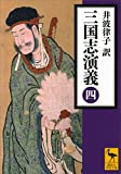三国志演義 (四) (講談社学術文庫)