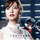 しあわせの保護色(Type-A)(Blu-ray Disc付)(特典なし)