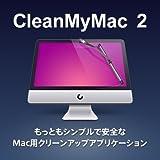 CleanMyMac 2 [ダウンロード]