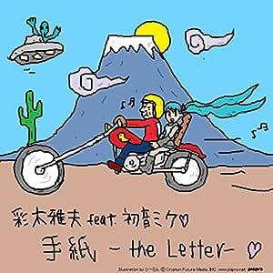 【Amazon.co.jp限定】手紙 - The Letter -(オリジナルアナザージャケット付)