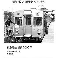 東急電鉄 初代7000系―昭和の忙しい通勤電車のおはなし (懐かしの東急線)