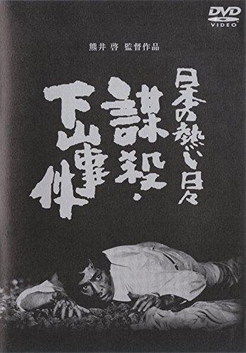 日本の熱い日々 謀殺・下山事件 [DVD]の詳細を見る