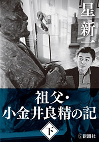 祖父・小金井良精の記(下)