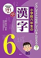 小学六年生の漢字 (どうしてこんな形しているんだろう?)