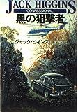 黒の狙撃者 (ハヤカワ文庫NV)