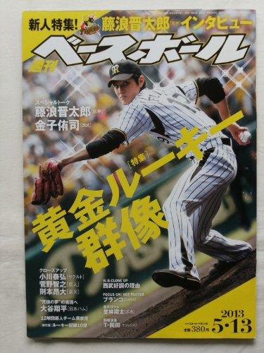 週刊 ベースボール No.23  2013年 5/13号 [雑誌]
