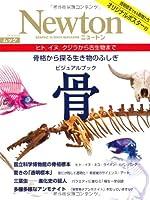 ビジュアルブック骨―骨格から探る生き物のふしぎ (NEWTONムック)