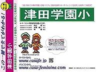 津田学園小学校【三重県】 H30年度用過去問題集6(H29+幼児テスト)