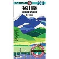 山と高原地図 谷川岳 苗場山・武尊山 2011年版