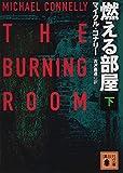 燃える部屋(下) (講談社文庫)