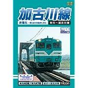 加古川線 非電化~電化前の気動車に乗る [DVD]