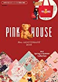 PINK HOUSE 35th ANNIVERSARY BOOK (e-MOOK 宝島社ブランドムック)