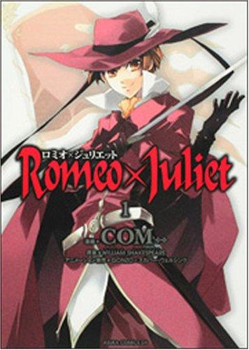 ロミオ×ジュリエット 第1巻 (あすかコミックスDX)の詳細を見る