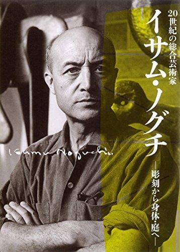 20世紀の総合芸術家  イサム・ノグチ: 彫刻から身体・庭へ