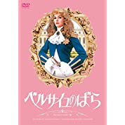 ベルサイユのばら デジタルリマスター版 [DVD]