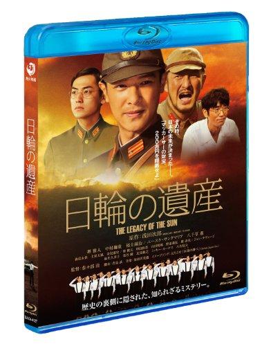 日輪の遺産 特別版 Blu-ray