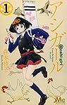 アシガール 1 (マーガレットコミックス)