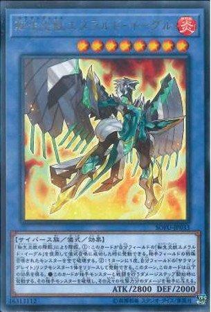 【シングルカード】SOFU)転生炎獣エメラルド・イーグル/儀式/レア/SOFU-JP033