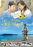 ぼくとママの黄色い自転車 [DVD]