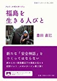 フォト・ルポルタージュ 福島を生きる人びと (岩波ブックレット)