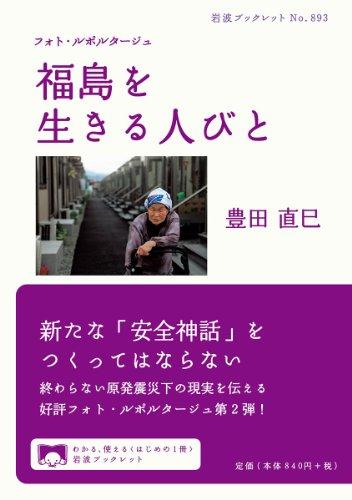 フォト・ルポルタージュ 福島を生きる人びと (岩波ブックレット)の詳細を見る
