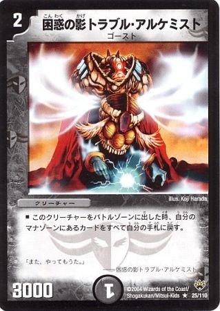 【シングルカード】DM10)困惑の影トラブル・アルケミスト/闇/レア 25/110