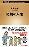 笑劇の人生 (新潮新書)