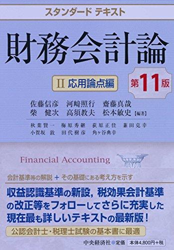 スタンダードテキスト財務会計論Ⅱ応用論点編(第11版)