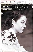 ユリイカ 2016年2月号 特集=原節子と〈昭和〉の風景