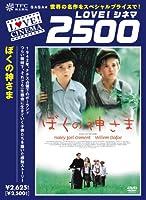 ぼくの神さま [DVD]