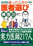 迷ったときの医者選び 神奈川 (名医は名医を知る)