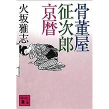 骨董屋征次郎京暦 (講談社文庫)