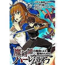 魔剣師の魔剣による魔剣のためのハーレムライフ WEBコミックガンマぷらす連載版 第8話