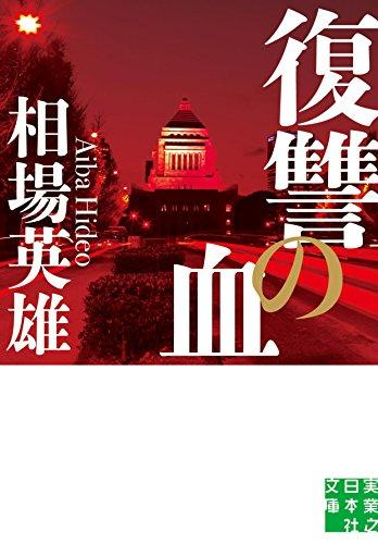 復讐の血 (実業之日本社文庫)の詳細を見る