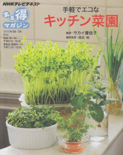 手軽でエコなキッチン菜園 (NHKまる得マガジン)